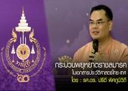 กระบวนพยุหยาตราชลมารคในเอกสารประวัติศาสตร์ไทย-เทศ โดย : รศ.ดร. ปรีดี พิศภูมิวิถี