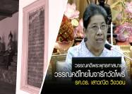 วรรณคดีพระพุทธศาสนาและวรรณคดีไทยในจารึกวัดโพธิ์ โดย : รศ.ดร.เสาวณิต วิงวอน