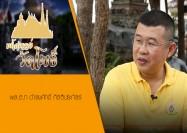 23 รายการมหัศจรรย์ วัดโพธิ์ พล ต ท ดำรงศักดิ์ กิตติประภัสร์