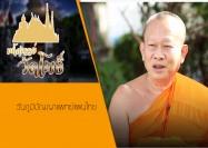 01 รายการมหัศจรรย์วัดโพธิ์ ตอน วันภูมิปัญญาแพทย์แผนไทย
