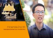 11 รายการ มหัศจรรย์วัดโพธิ์ ตอน ตำราแพทย์แผนไทยจารึกวัดพระเชตุพน
