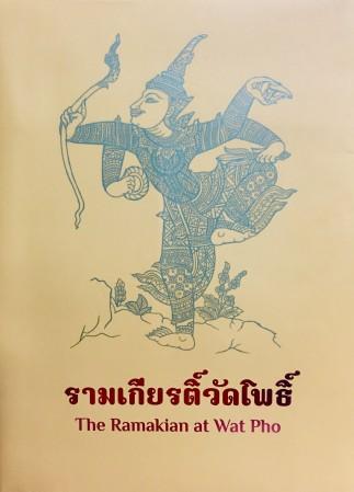 หนังสือวัดโพธิ์-CN-01 , ศิลปิน : หนังสือวัดโพธิ์